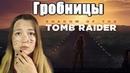 ГРОБНИЦЫ 🏹 Shadow of the Tomb Raider 🏹 7