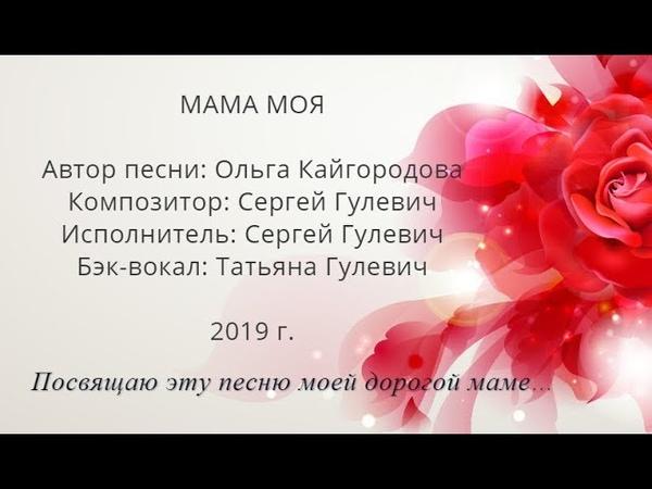 Сергей Гулевич - Мама моя (фоновая версия)