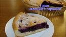 Черничный пирог со сметанной заливкой Blueberry Pie with sour cream