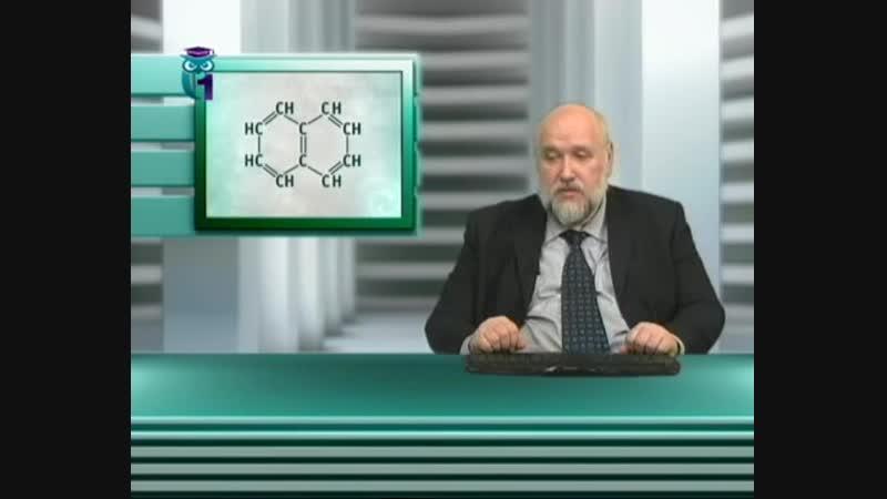 Химия для чайников. Лекция 25. Ароматные кольца. Ароматические углеводороды
