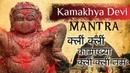 Kamakhya Mantra kamakhya devi Beej mantra Kamakhya Vashikaran Mantra Chanting