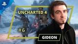 Uncharted 4 - Gideon - 6 выпуск