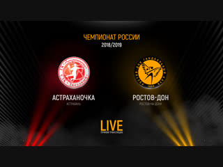 Астраханочка vs Ростов-Дон | Суперлига 18/19
