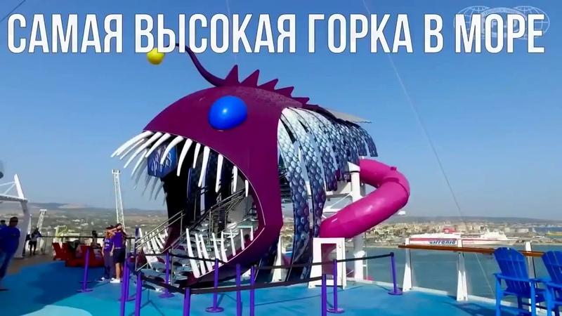 Самый большой круизный лайнер Симфония морей