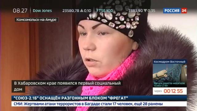 Новости на Россия 24 Социальный дом новые технологии позволяют экономить на коммунальных платежах