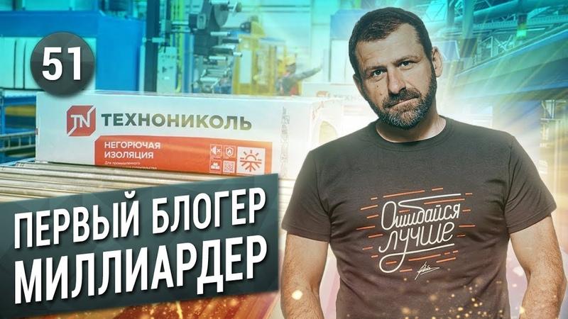 ИГОРЬ РЫБАКОВ: Первый блогер - миллиардер