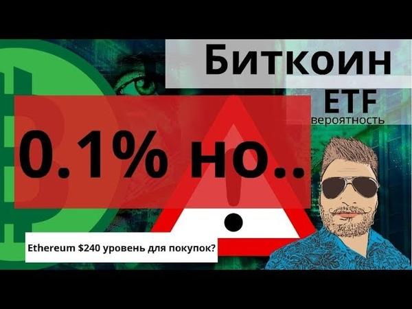 Биткоин ETF шансы 0,1% но странность не в этом.. Ethereum $240 уровень для покупок говорят они