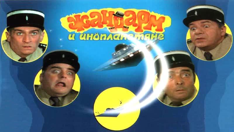 Жандарм и инопланетяне (1978).720p.improved colors.remastered.hand made
