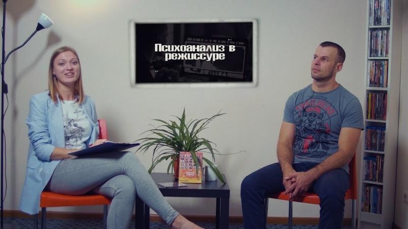 Психоанализ в режиссуре. Интервью с Алексеем Пантелеевым режиссером сериала Бицуха