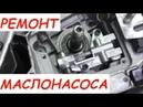 Ремонт маслонасоса бензопилы и переделка/ Repair oil pump chainsaws