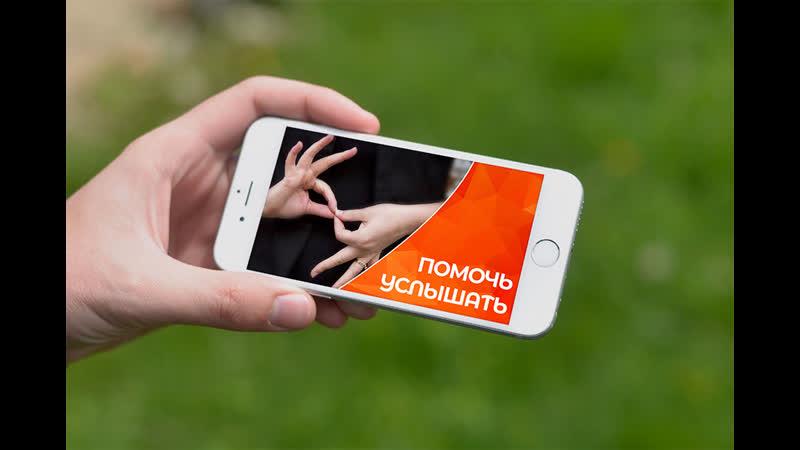 Сурдо-видео-помощь. Новая социальная услуга