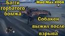 Прохождение Mad Max 004 - вернул собаку и багги, обживаемся в крепости