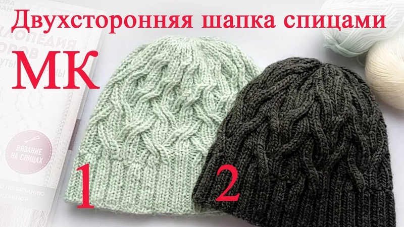 Двухсторонняя шапка спицами мастер класс. Модная, простая, теплая.