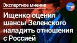 Ищенко о взаимоотношениях РФ и Украины при новом президенте Владимире Зеленском