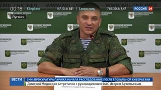 Новости на Россия 24 • Каратели из ВСУ устроили диверсию против военных Луганска