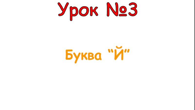 Начальная школа. 1 класс. Буква Й. Profi-Teacher.ru