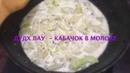 ДУДХ ЛАУ кабачок в молоке Знаменитое бенгальское блюдо