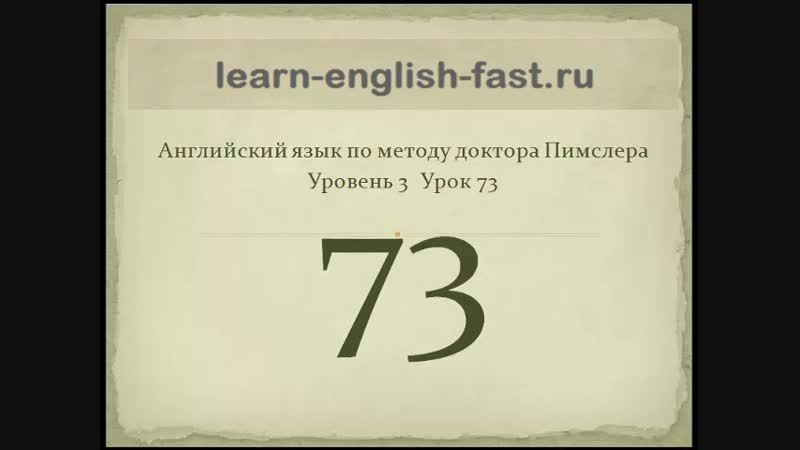 Английский по методу Пимслера Видео 73