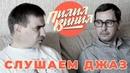 В гостях у Александра Мартынова - Много джаза, аудиофилия и самодельные колонки