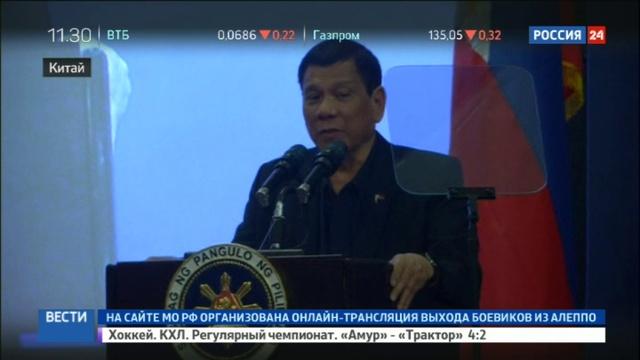 Новости на Россия 24 Президент Филиппин решил проститься с США и вновь обозвал Обаму