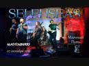 Selenseas - Млечный Путь (Концерт в Glastonberry 07/10/2018)