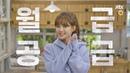 캐릭터 티저 꼬질이 취준생 길오솔 김유정 Kim You jung 에게 '청소'란 〈일단 뜨겁 4