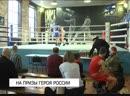 В Белгороде провели открытый областной турнир по боксу на призы Героя России Вячеслава Воробьёва 1