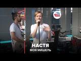 Моя Мишель - Настя (#LIVE Авторадио)