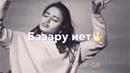 """🐍ORIGINAL GROUP🐍 on Instagram: """"Нравится? Подпишись и поставь лайк) Видео сделано админом.💙 @amur_gr 🎀 грустьпечаль смерть печаль грусть😔 боль..."""