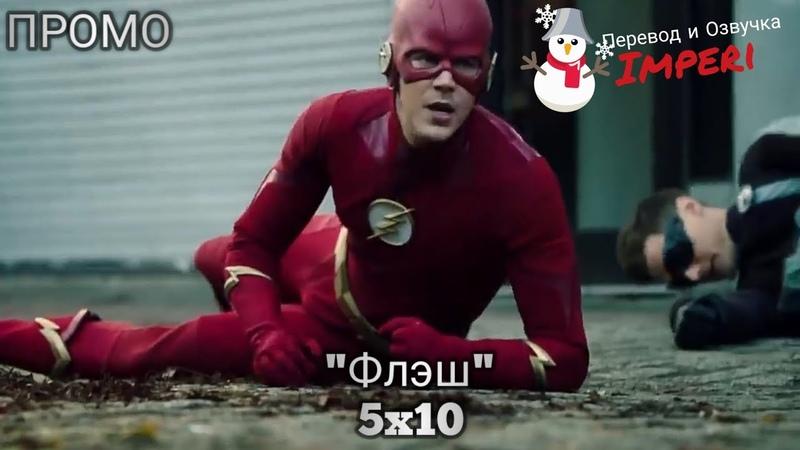 Флэш 5 сезон 10 серия / The Flash 5x10 / Русское промо