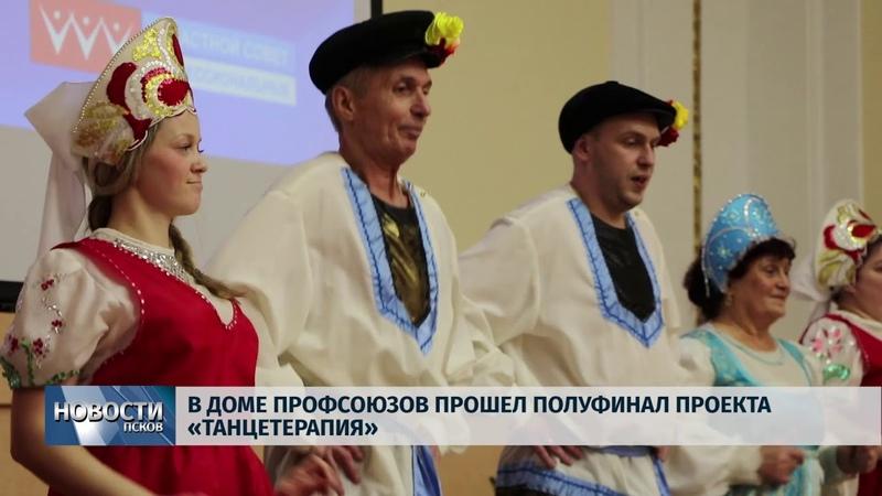Новости Псков 14.12.2018 / Профсоюзы соревновались в Танцетерапии