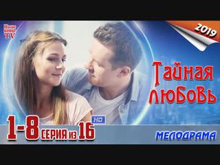Taйнaя любoвь / HD 1080p / 2019 (мелодрама). 1-8 серия из 16