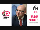 Вадим Ковалёв на DFM #VITAMIND с Юлей Паго 4122018