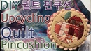 DIY 참치캔으로 퀼트 핀쿠션 만들기│Tuna Tin Can Upcycling Quilt Magnet Pincushion│How To Make Crafts Tutorial