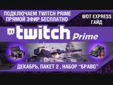 FAQ Абьюз ДЕКАБРЬ Twitch Prime | Прямой эфир, набор Браво | БЕСПЛАТНО | World of Tanks