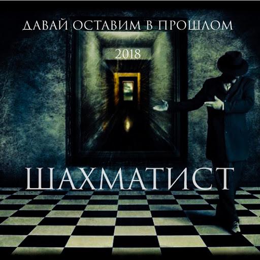 Шахматист альбом Давай оставим в прошлом