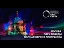 Московский международный фестиваль КРУГ СВЕТА 2018, Парк Победа (полная версия, живой звук)