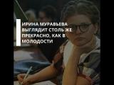 Ирина Муравьёва выглядит столь же прекрасно, как в молодости