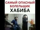 «Сумасшедший дом». 😃😂😄Поэтому придумали что, во время боя Хабиба с Конором ,50 дагестанцев разбились о телевизор 😂😂😅