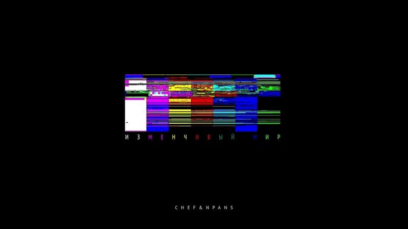 CHEF - Изменчивый мир (feat. N'PANS)