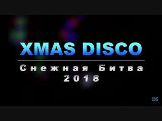 ❄️Снежная Битва 2018❄️| XMAS DISCO
