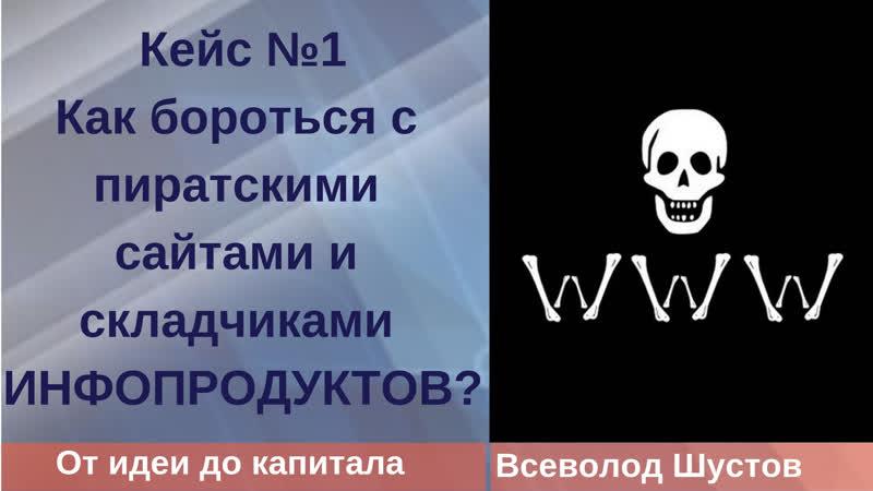 Как блокировать пиратские сайты и складчики