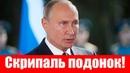 Путин заявил,что Скрипаль предатель РОДИНЫ!