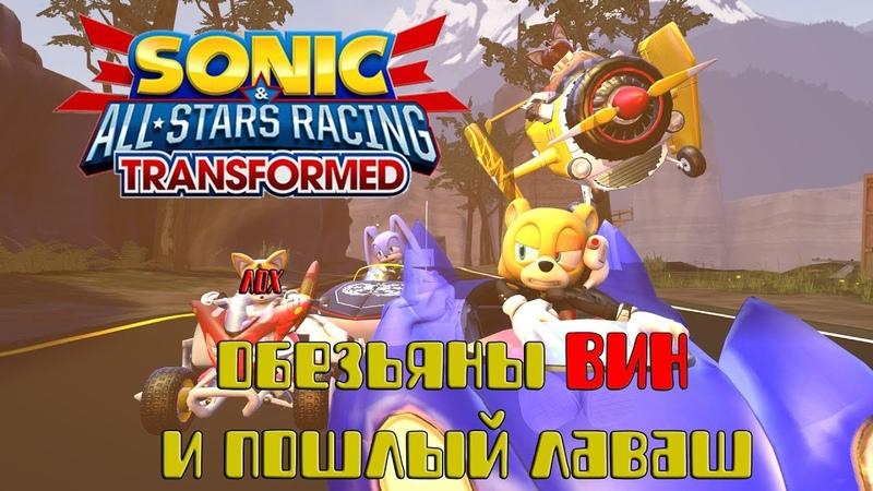 Sonic And All Stars Racing Transformed Обезьяны победители и пошлый лаваш Часть 1