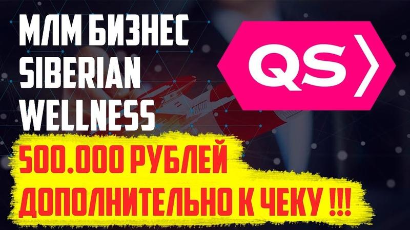 Siberian Wellness Quick Start Bonus 500 000 RUB или как в сетевом бизнесе, млм взять БОНУС за 18 мес