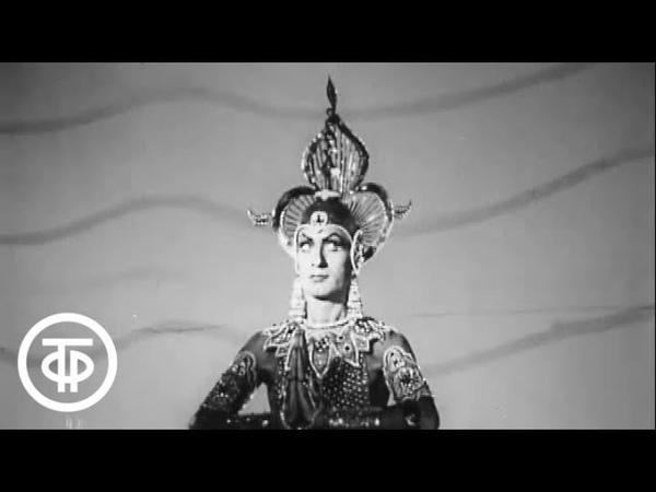 Индийский ритуальный танец Золотой бог Исполняет Махмуд Эсамбаев 1973