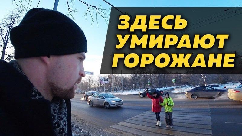 Переход-убийца в Челябинске