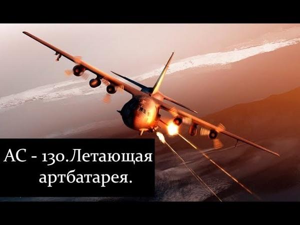АС - 130.Летающая артбатарея.
