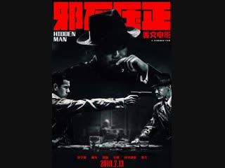 Скрытый человек / Xie bu ya zheng (2018)Трейлер