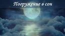 Музыка для глубокого сна и восстановления сил